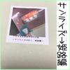 【ノンフィクション】【手製本・豆本・絵本】マオちゃんのおでかけ日記〜サンライズで行く、姫路編