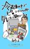 【委託】冷蔵庫の中でピ●コロさんが気を溜めている