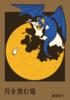月を食む竜