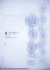 【TRPGリプレイ】【シノビガミ】ユープレクテラのゆりかご