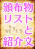 お品書き【頒布物リスト】(非売品)