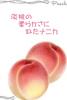 淡桃の柔らかさに似たナニカ