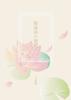 【BL】睡蓮鉢の憂鬱