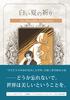 【委託】白い夏の祈り(『レ・ミゼラブル』二次創作 架空歴史小説)