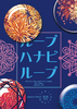 【R18】ループ・ハナビ・ループ