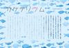 【ポストカードギャザリング参加作品】カケテリウム