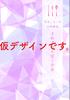 【現代】【エンタメ】【詩歌】さめざめと泣く少女