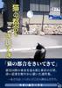 【現代】【恋愛】猫の都合をきいてきて