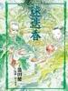 【歴史・時代劇】迷迭香 第二巻 迭の章