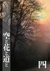 【ローファンタジー】【現代】空と花と道と 4