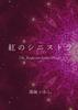 【ハイファンタジー】【ローファンタジー】【現代】【恋愛】【ライトノベル】紅のシニストラ