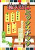 捻り出しミックスナッツ −ジャンルごた混ぜ短編小説集 3− 【テキレボ初頒布】