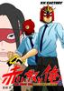 赤い奴と俺 the Second Blast 第2巻