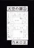 【ミステリ・推理・ハードボイルド】天空の扉 上
