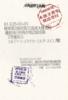 【ハイファンタジー】【ライトノベル】レネンモリト中尉からの手紙