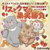 【その他】(ボイスドラマCD)日本民話シリーズ第46弾 『リスとクマの果実勝負』