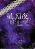 【ハイファンタジー】星と幻夜のセレナーデ