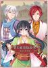『HELL BRIDE』&『箱庭の貴王姫』キャラクターガイドブック【リバーシブル本】