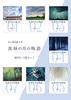 【恋愛】【SF】【ハイファンタジー】真昼の月の物語 既刊1〜7巻セット