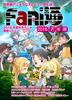 【評論】Fani通2016下半期
