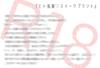 【R18】【300SSラリー】ヒト乳業スイーツプラント