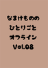 なまけもののひとりごとオフライン Vol.08