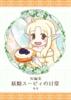 【ハイファンタジー】短編集 妖精スーピィの日常