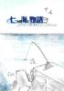 【2次創作】七つの海と物語 〜ポケモン小説「海巡り」アンソロジー