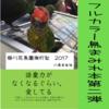 【鳥散歩】掛川花鳥園旅行記2017