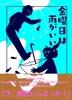 【現代】【恋愛】金曜日は雨がいい