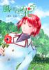 【恋愛】【ハイファンタジー】風にゆれる かなしの花