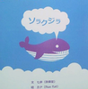 【絵本】ソラクジラ