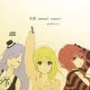 失恋annual report
