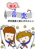 【評論】萌えと音楽