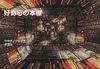 【エッセイ】好奇心の本棚