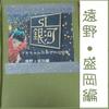 マオちゃんのお出かけ日記〜遠野・盛岡編