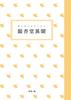 【現代】銀杏堂異聞【ローファンタジー】