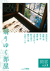 閑窓vol.1 「翳りゆく部屋」【純文学】