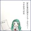【300SSラリー】バードマンチョコ【プチ変身祭り&プチ鳥散歩】