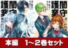 【ライトノベル】【エンタメ】闇守護業シリーズ 2巻セット