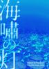 【ハイファンタジー】【BL】海嘯の灯