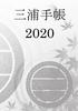 【その他】【歴史・時代劇】三浦手帳2020