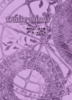 【ハイファンタジー】【恋愛】white minds 試し読み冊子【無料配布】