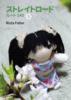 【ローファンタジー】ストレイトロード ルート140 (3)