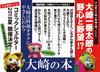 【評論】【ノンフィクション】大崎の本