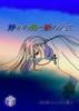 【2次創作】【刀剣乱舞】【石かり】静かの海と熱の入り江【R18】