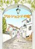 【現代ファンタジー】アルシェンナの家【連作短編】