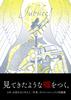【SF】【ハイファンタジー】【恋愛】短編集 Jubilee!