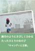 【純文学】キャンディと王様第1巻