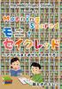 【評論】モニ・セイクレッド〜アイドルまとめサイトの作り方〜